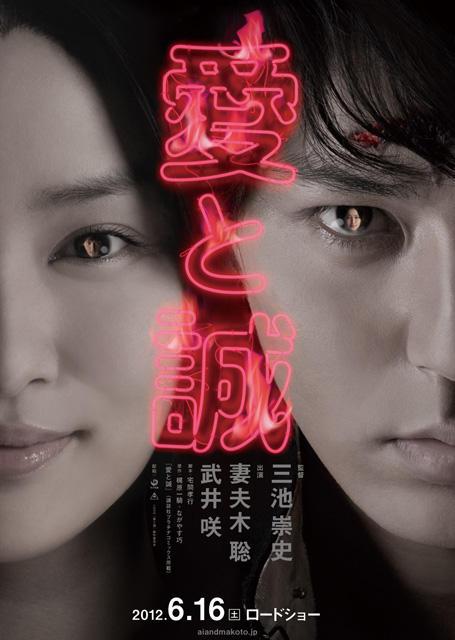 妻夫木&武井咲主演「愛と誠」、特報でついにベール脱ぐ