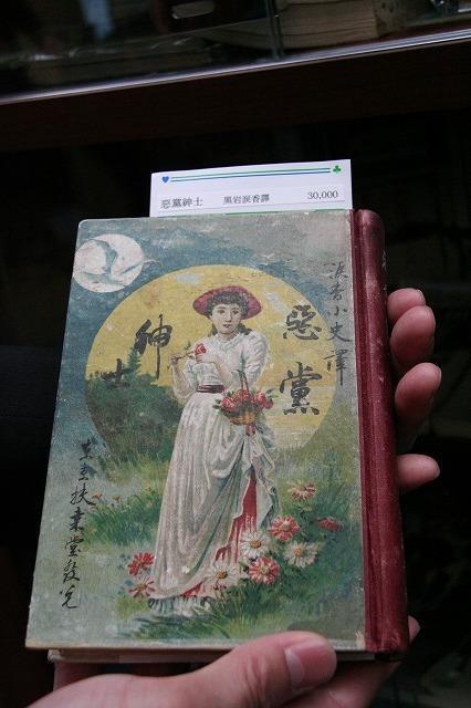 世界の希少本がずらり 日本橋にアンティーク本専門店オープン - 画像15