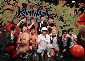 新番組タイトルは「KAMIWAZA~神芸~」