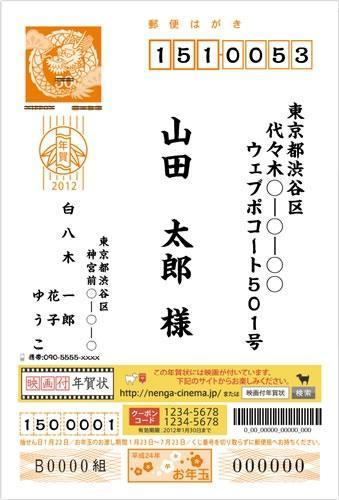"""""""映画付き""""の年賀状でお正月は映画三昧!"""