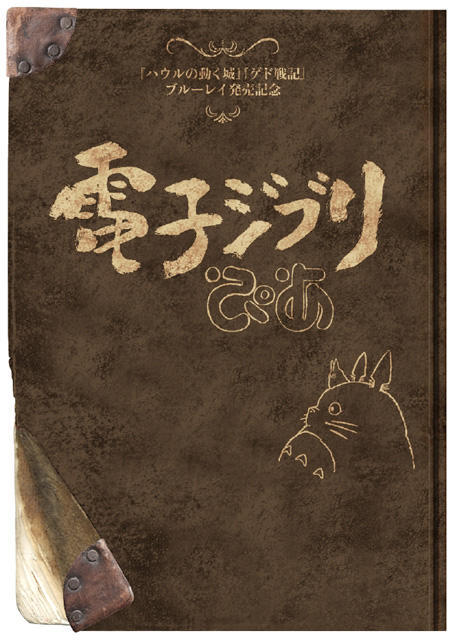 ジブリ、無料で電子書籍に初挑戦 宮崎吾朗がイラストを描き下ろし