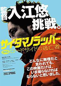 真しな眼差しの入江悠監督がポスターの主役「SR サイタマノラッパー」