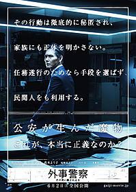 これまでの警察映画の常識を覆す「外事警察」に主演の渡部篤郎「外事警察 その男に騙されるな」