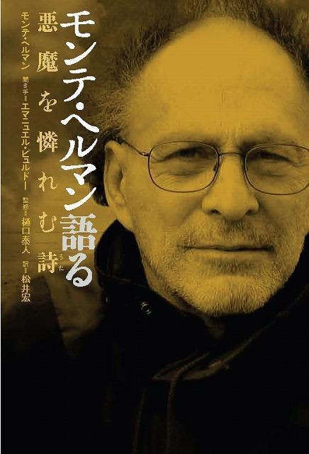 伝説の映画監督モンテ・ヘルマンがすべてを語ったインタビュー本発売