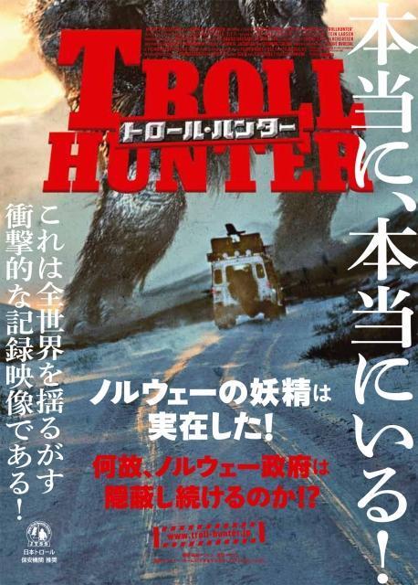 公開された「トロール・ハンター」のポスター