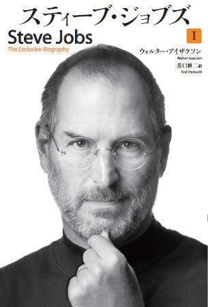 米アマゾン2011年のNo.1ベストセラーは「スティーブ・ジョブズ」