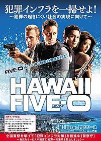 「HAWAII FIVE-0」警察庁ポスター画像