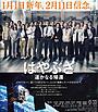 渡辺謙「はやぶさ」新聞広告を介し新年メッセージを発表