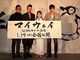 (左より)書き初めに願いを込めたカン・ジェギュ監督、 オダギリジョー、木下真理子、チャン・ドンゴン「マイ・ウェイ」