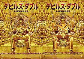 オリジナルポスター(左)と武田修宏版ポスター(右)もうり二つ!「デビルズ・ダブル ある影武者の物語」