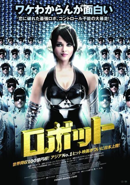 失恋ロボットが大暴走 世界興収100億のインド映画、ポスター公開
