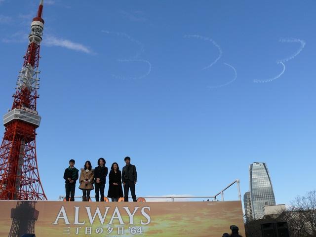 """東京上空に""""333""""の文字「ALWAYS」キャストも大喜び"""