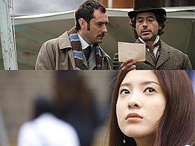オープニングを飾る「シャーロック・ホームズ シャドウ ゲーム」 (上)とクロージングに上映される「僕等がいた 前篇」「軽蔑」