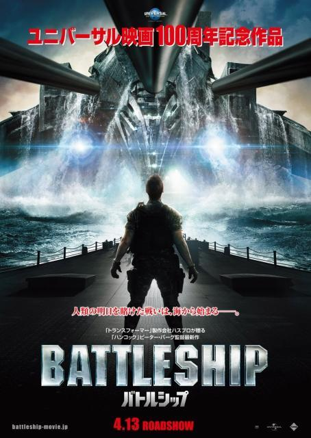 エイリアンの巨大母船と対じ!「バトルシップ」ティザーポスター公開