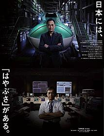 インパクトあるポスターで作品と日本の技術力をアピール「はやぶさ 遥かなる帰還」