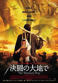 チャン・ドンゴンがハリウッドデビューを果たす「決闘の大地で」「決闘の大地で」