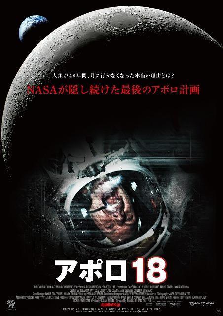 幻のミッションとNASAの陰謀を描いた「アポロ18」予告&ポスターがついに公開!