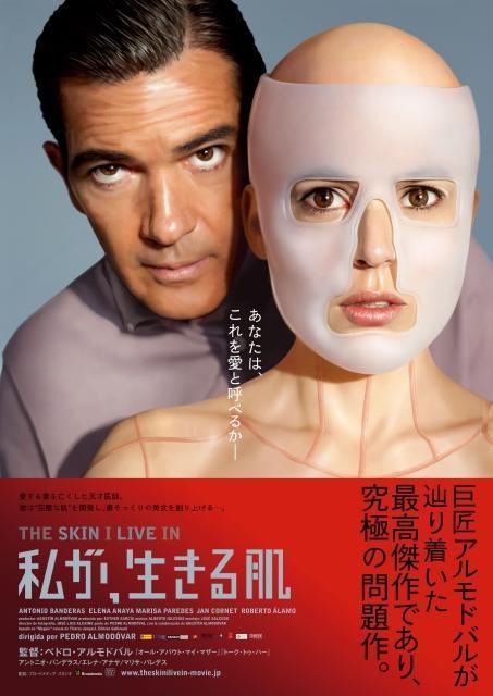 巨匠アルモドバルの問題作「私が、生きる肌」ポスター公開