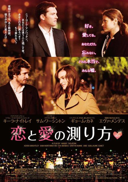 キーラ・ナイトレイ「恋と愛の測り方」ポスターを本邦初公開