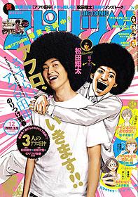 2月20日発売号のビッグコミックスピリッツの表紙「アフロ田中」
