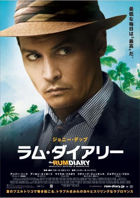ジョニデ、クールな素顔を披露「ラム・ダイアリー」ポスター公開