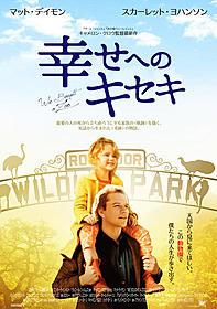 """ハリウッドの""""イクメン""""が映画でも父親役を熱演「幸せへのキセキ」"""