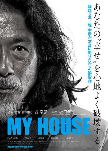 """堤幸彦監督が""""本当に撮りたかった""""「MY HOUSE」ビジュアル初公開"""