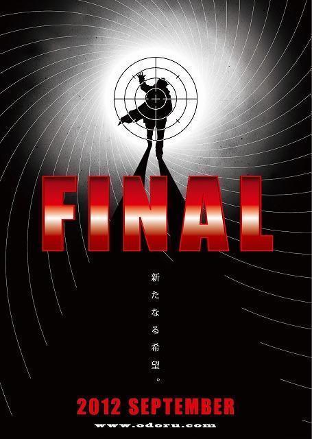 「踊るTHE FINAL」特報第1弾が完成 青島が絶賛取り調べ中!