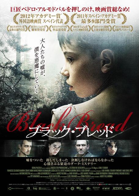 スペイン映画界最大の話題作「ブラック・ブレッド」ポスター公開
