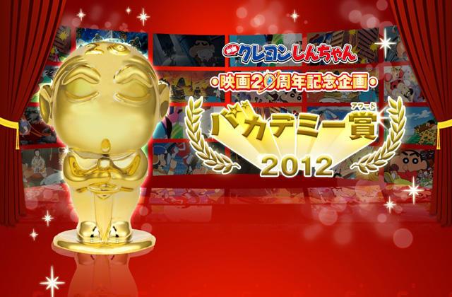 映画クレヨンしんちゃん人気投票「バカデミー賞2012」開催