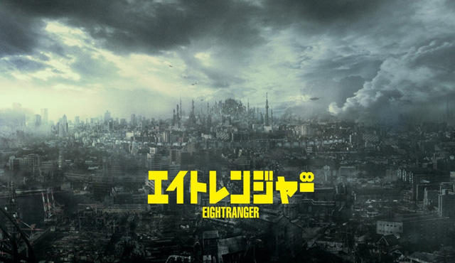 関ジャニ、コンサート名物「エイトレンジャー」が映画化!