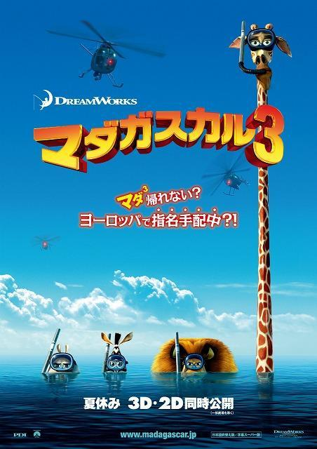 人気シリーズ第3弾は欧州が舞台「マダガスカル3」ポスター&予告公開