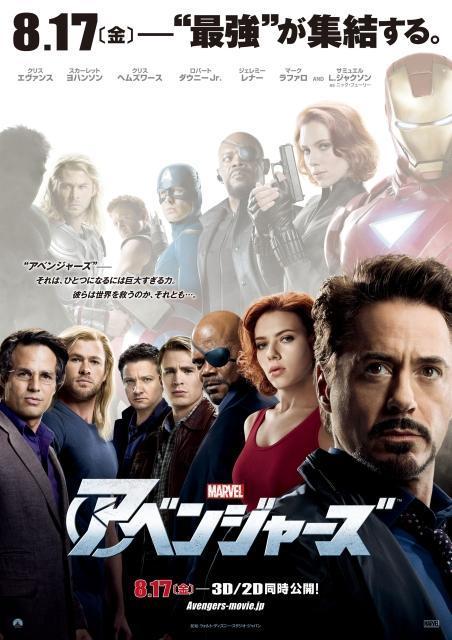 アイアンマンら最強ヒーローが結集「アベンジャーズ」予告公開