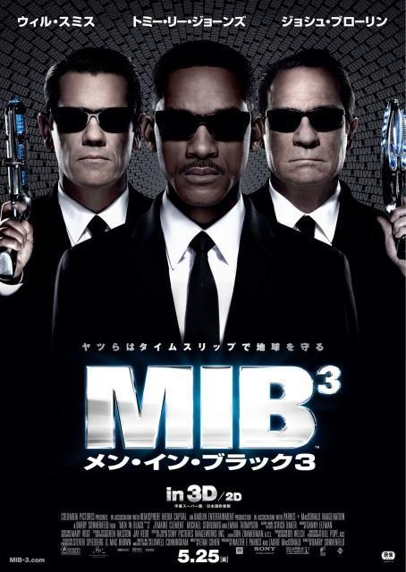 ウィル・スミスが40年前にタイムスリップ 「MIB3」予告公開