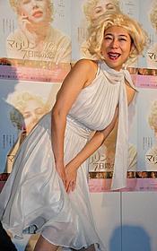 マリリン・モンローになりきった椿鬼奴「マリリン 7日間の恋」