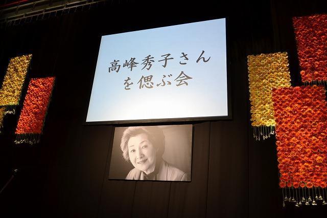 故・高峰秀子さんの米寿に、香川京子や八千草薫ら400人が献花