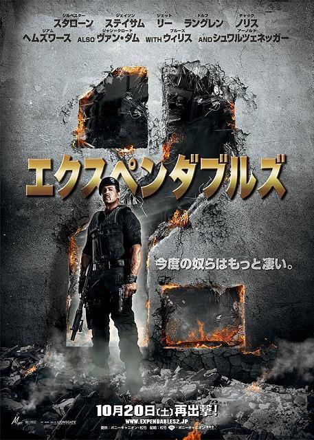 「エクスペンダブルズ2」が10月公開決定! 日本版ポスター公開