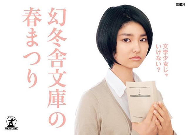 """新人女優・三根梓、幻冬舎文庫の""""顔""""に大抜てき"""