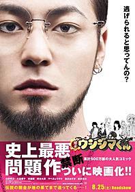 山田孝之主演作「闇金ウシジマくん」のティザーポスター「闇金ウシジマくん」