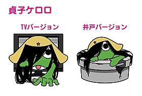 貞子ケロロであります!「貞子3D」