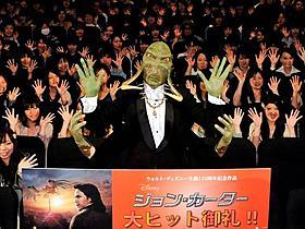 """惑星バルスームの住人""""サーク族""""も観客をお出迎え「ニモ」"""