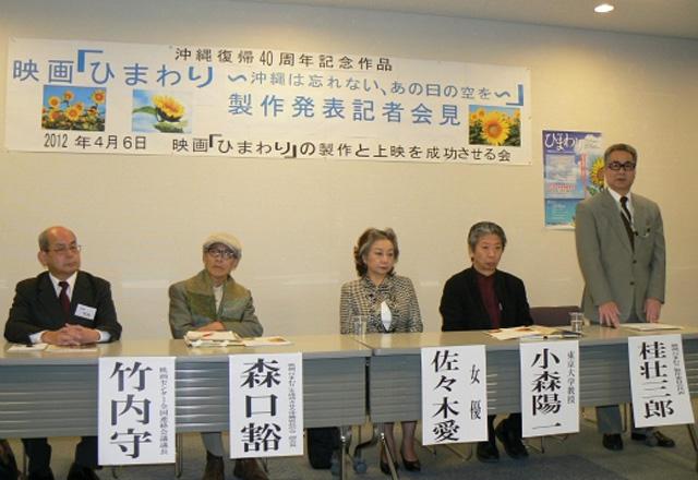 沖縄復帰40周年記念映画「ひまわり」が7月クランクイン