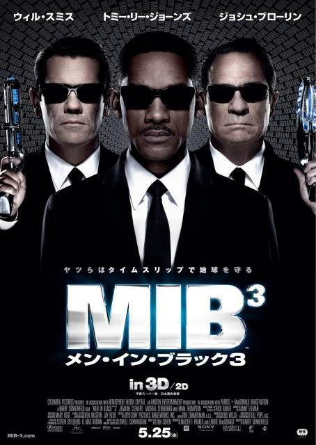 W・スミス&T・L・ジョーンズ、10年ぶりに「MIB」コンビで来日