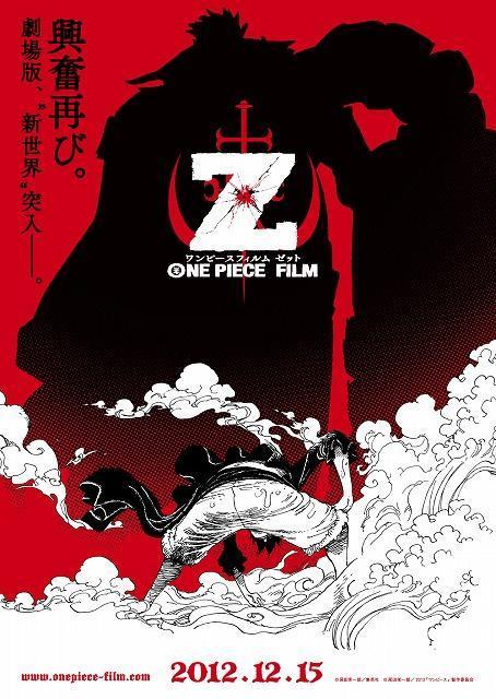 劇場版「ワンピース」最新作は12月15日公開、脚本は鈴木おさむ