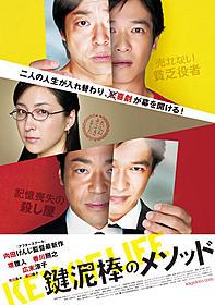 完成した「鍵泥棒のメソッド」のポスター「鍵泥棒のメソッド」