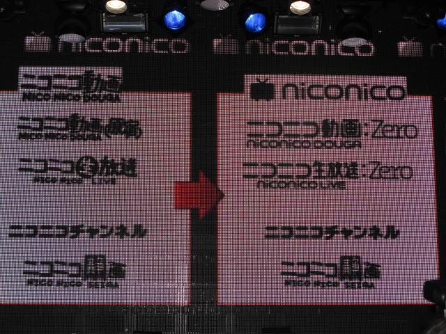 ニコニコ動画「niconico」に総称変更 次期バージョン「Zero」の全容も明らかに - 画像1