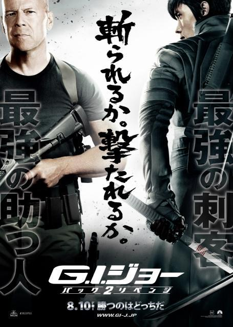 「G.I.ジョー」続編、予告でB・ウィリスとイ・ビョンホン激突