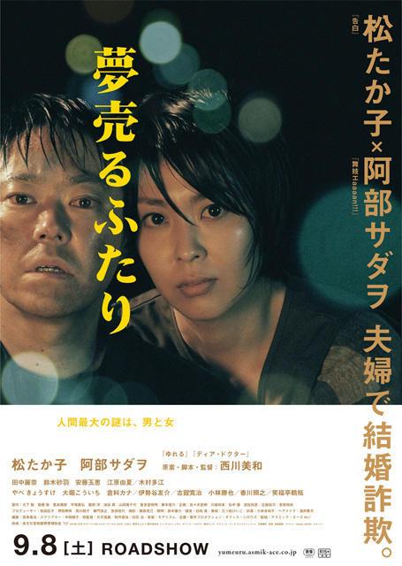 伊勢谷×香川×鶴瓶、西川美和監督「夢売るふたり」に参戦