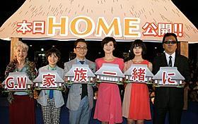 水谷豊、安田成美らが登壇した 「HOME 愛しの座敷わらし」初日挨拶の様子「HOME 愛しの座敷わらし」