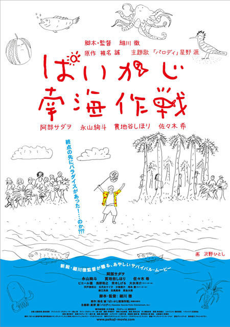 阿部サダヲ主演「ぱいかじ」ポスター完成 原作・椎名誠の同級生が担当